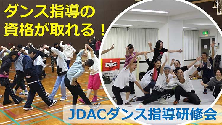 ダンス指導研修会Ⅰのダイジェスト版